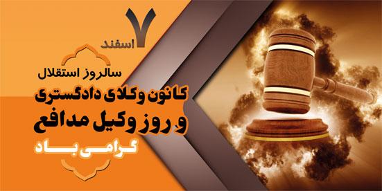 هفتم اسفند سالروز استقلال کانون وکلای دادگستری و روز وکیل مدافع | موسسه حقوقی