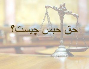 وکیل خانواده | وکیل مهریه | حق حبس