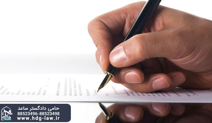 عقد حواله | عقد حواله در قانون مدنی | تعریف عقد حواله | شرایط عقد حواله