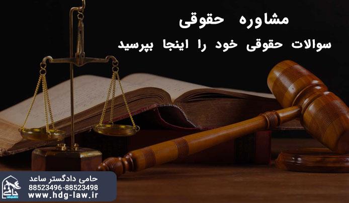 مشاوره حقوقی | سوال و جواب حقوقی