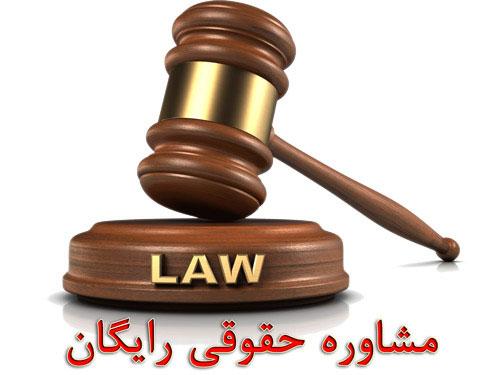 مشاوره حقوقي | مشاوره حقوقي رايگان