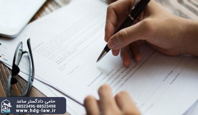 قولنامه | اثبات و ضمانت اجرای قولنامه