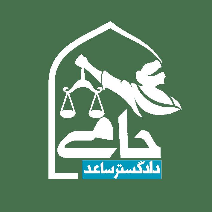 موسسه حقوقی حامی دادگستر ساعد | ارائه دهنده تمامی امور حقوقی شما | موسسه حقوقی | بهترین موسسه حقوقی