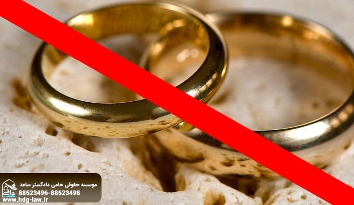 طلاق | زن شوهر دار | موانع نکاح دختر و پسر | زنا