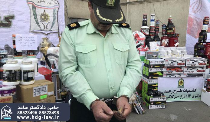 مامور قلابی | موسسه حقوقی | موسسه حقوقی حامی | سارق | سرقت طلا