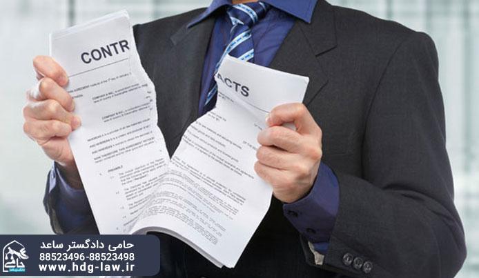 خسارت نقض قراردادی | عدم اجرای قرارداد | اجرای ناقص قرارداد