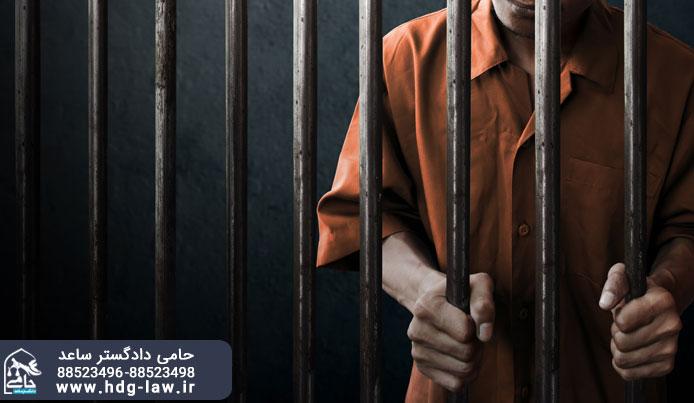 ساماندهی زندانیان و کاهش جمعیت زندان ها